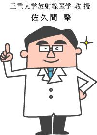 佐久間先生イラスト