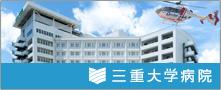三重大学病院のホームページはこちら